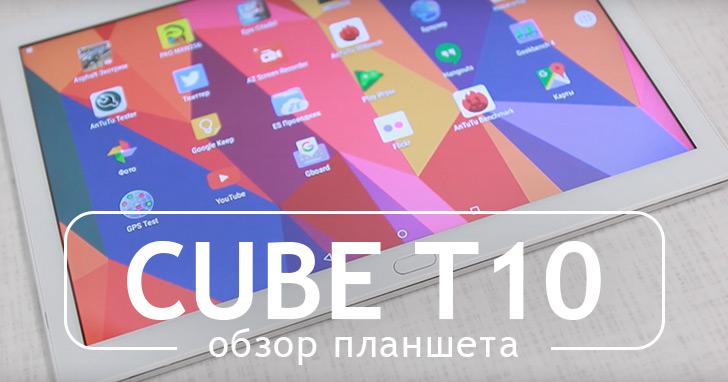 LTE, поддержка стилуса, вкусная цена — анонс обзора CUBE T10 (U11GT)