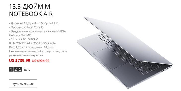 Цена дня: ноутбук Xiaomi Mi Notebook Air 13.3 за 736$