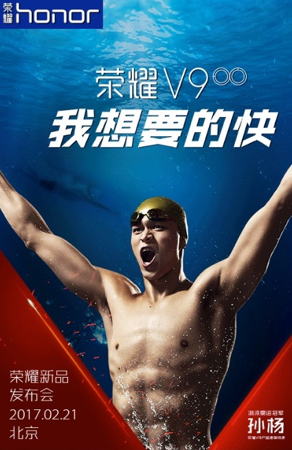 Huawei Honor V9 представят 21 февраля
