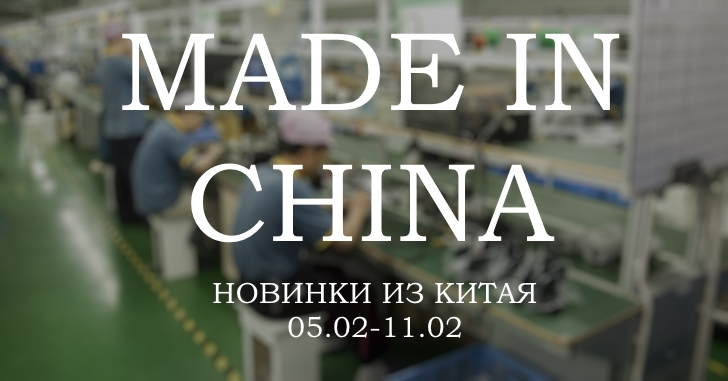 Made in China. Новинки из Китая 05.02-11.02