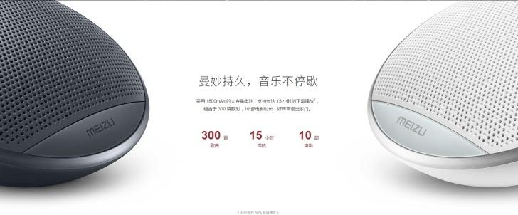 Meizu выпустила bluetooth-колонку