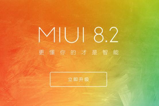 MIUI обновляется до версии 8.2