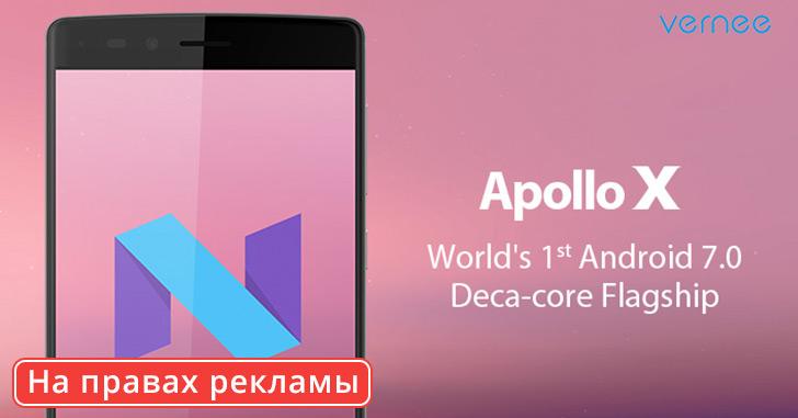 Vernee представит смартфона на Android 7 с 10-ядерным процессором