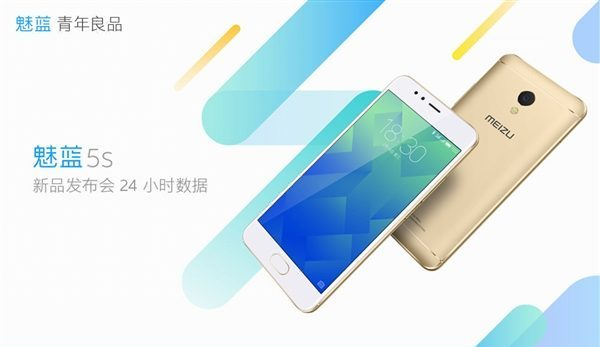 На Meizu M5S размещено более 4 млн предзаказов
