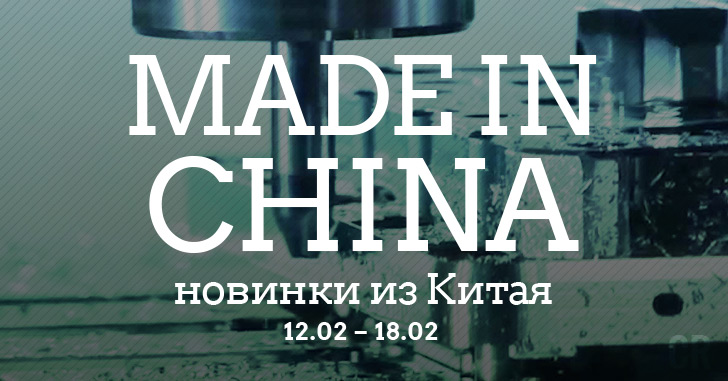 Made in China. Новинки из Китая 12.02-18.02