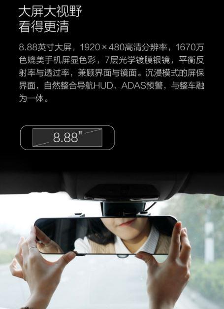 Появилось умное зеркало заднего вида от Xiaomi
