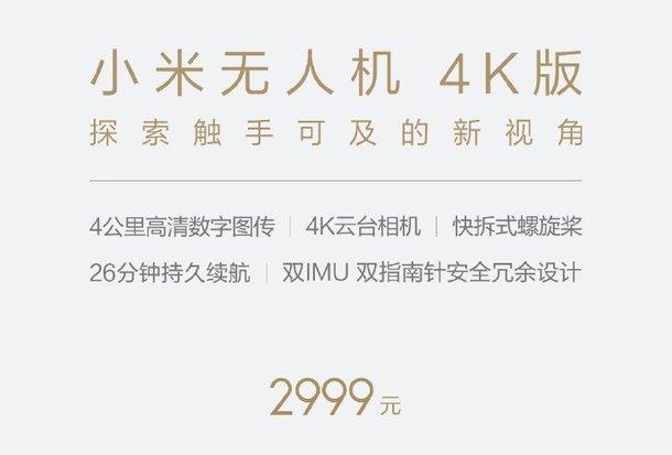 Xiaomi Mi Drone 4K появится в начале марта