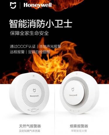Xiaomi сделала датчики дыма и утечки газа