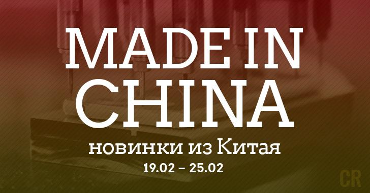 Made in China. Новинки из Китая 19.02-25.02