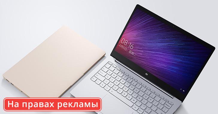 Xiaomi Mi Notebook Air: невероятно мощный, поразительно тонкий