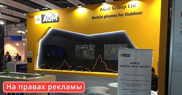 Какие смартфоны AGM покажет на MWC 2017