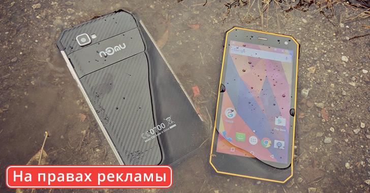 Защищенный смартфон NOMU S10 по скидке 15%