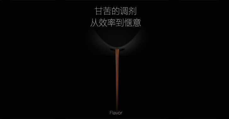 Тизеры нового продукта компании Xiaomi - кофе-машина?
