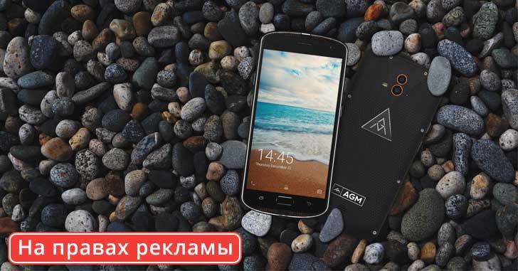 Flash-распродажа защищенных смартфонов AGM по $9,9