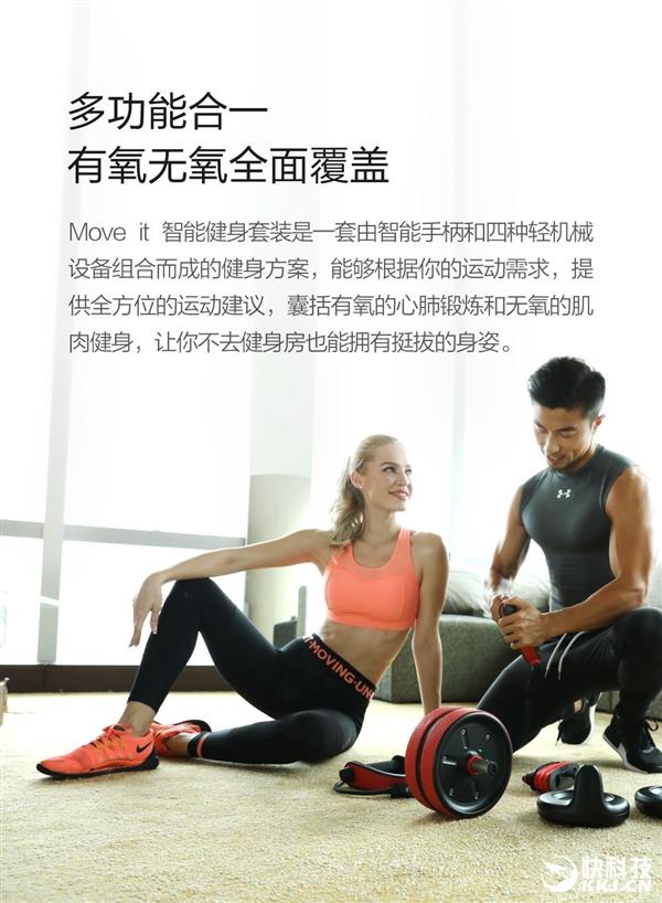 Xiaomi выпускает многофункциональный фитнес-тренажер