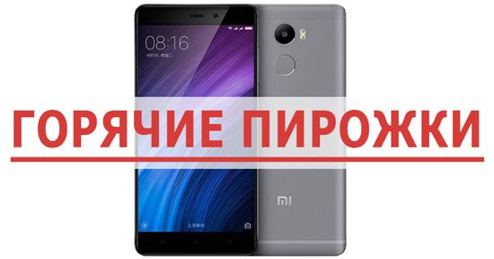 Минимальные цены на актуальные китайские смартфоны | 19 марта