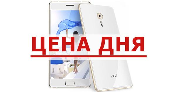Цена дня: ZUK Z2 Pro на 6/128 ГБ – 277$, Xiaomi Mi5S на 3/64 ГБ – 264$, Mi5 на 3/64 ГБ – 2 ...
