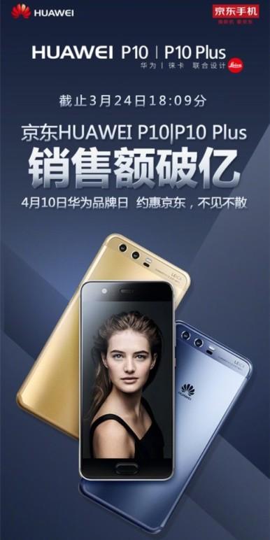 Huawei P10 и P10 Plus пользуются значительным спросом