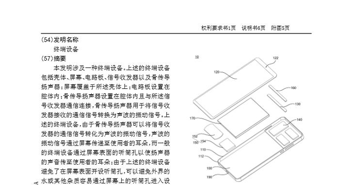 Meizu патентует безрамочный дисплей с технологией костной проводимости