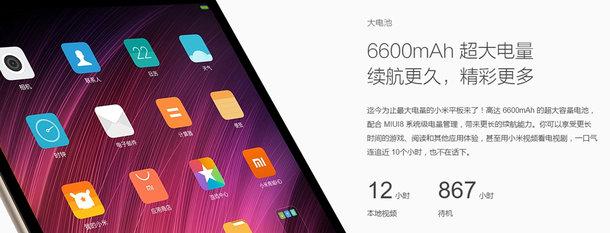 Представлен планшет Xiaomi Mi Pad 3