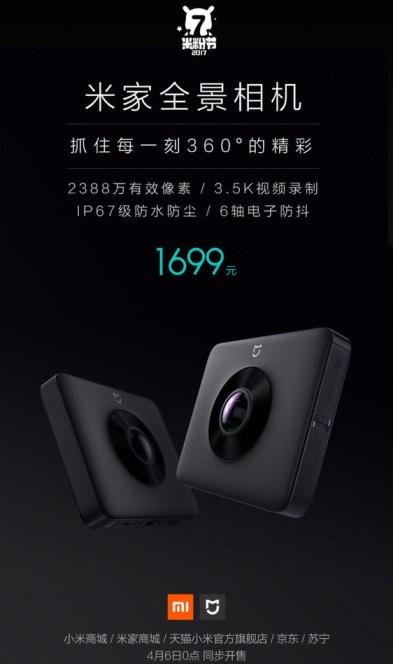 Xiaomi выпустила Mi 360° Panoramic Camera