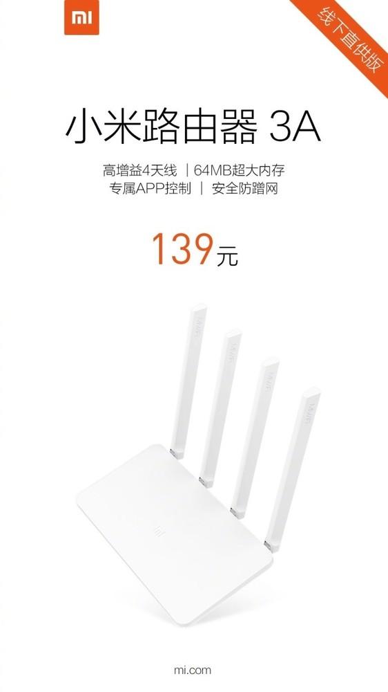 Xiaomi выпустила Wi-Fi-роутер Mi Router 3A