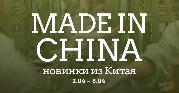 Made in China. Новинки из Китая 02.04-08.04