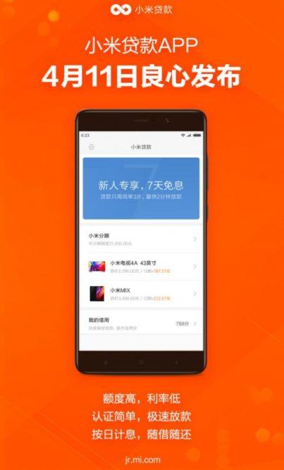 Теперь у Xiaomi можно брать деньги в долг!