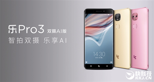 LeEco Le Pro 3 AI Edition с двойной камерой представлен официально