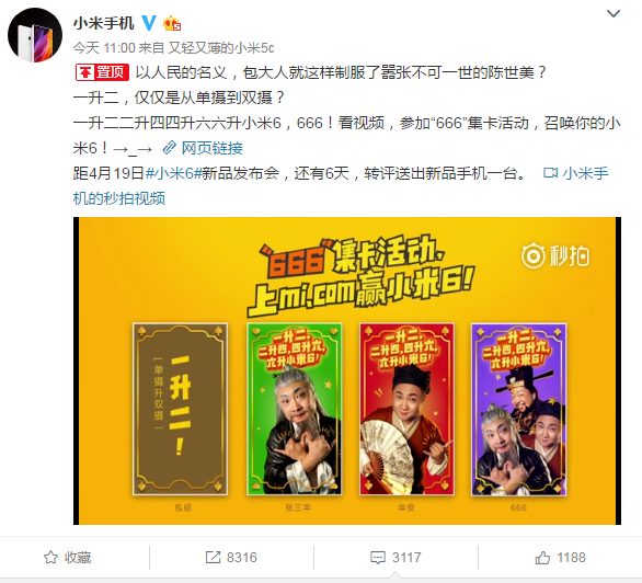 Первый официальный видеотизер Xiaomi Mi 6 намекнул на двойную камеру