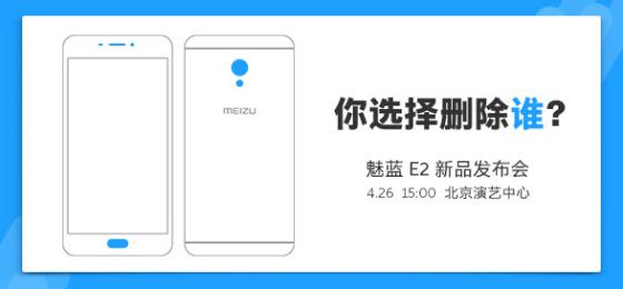 Meizu E2 может получить камеру со встроенной кольцевой вспышкой
