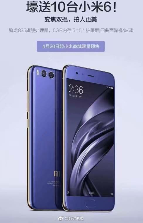 Тизер Xiaomi Mi 6 показал флагман в трех цветах