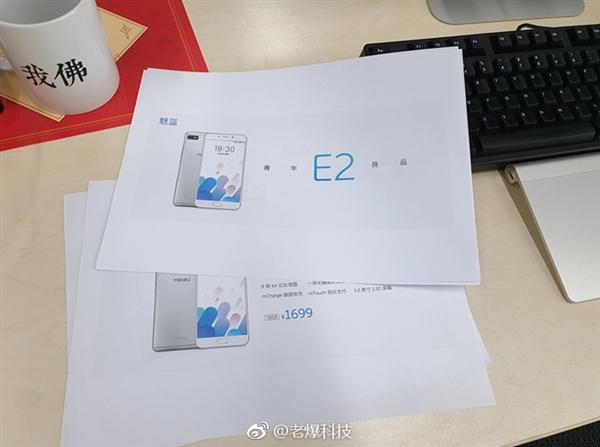 Стали известны характеристики неанонсированного Meizu E2 и его стоимость