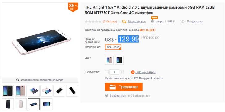 В продаже появился смартфон ThL Knight 1 с двойной камерой