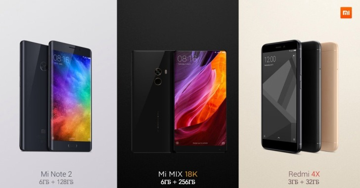Xiaomi выпустила на российский рынок еще три смартфона, включая Mi Mix