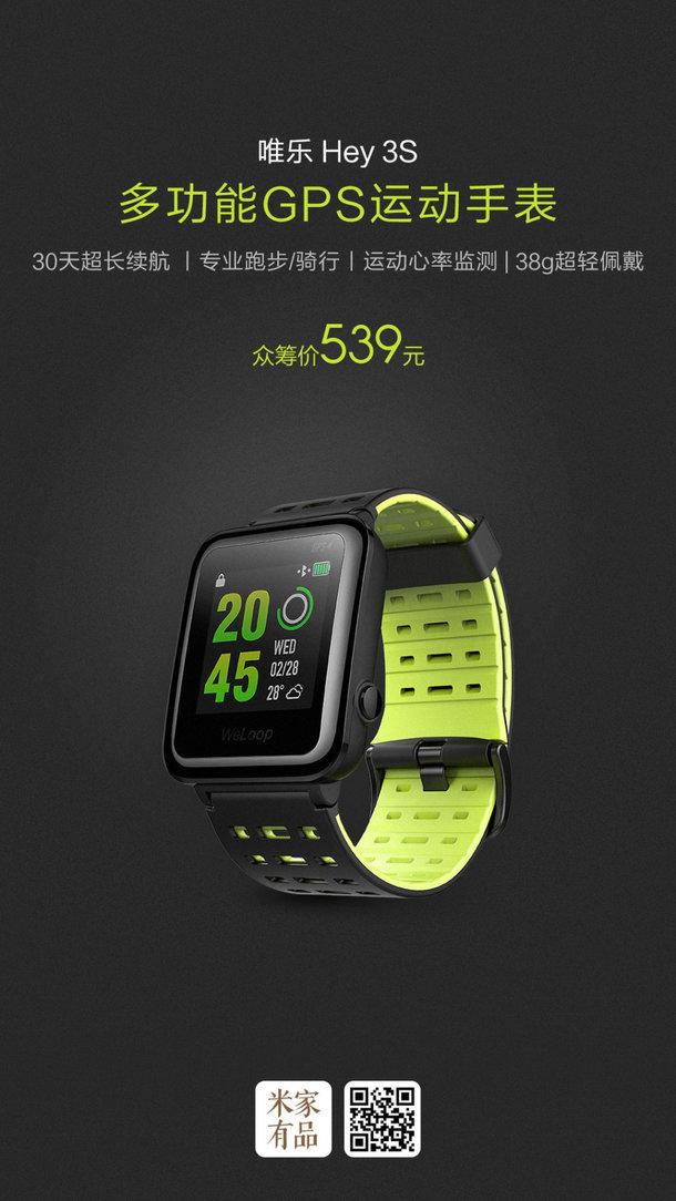 Xiaomi представила смартчасы Weloop Hey 3S