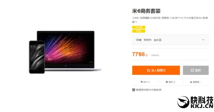 Xiaomi Mi 6 теперь предлагают в наборе с другими устройствами и аксессуарами