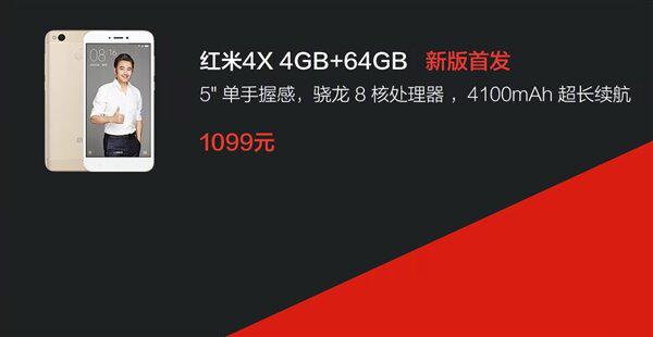 Xiaomi Redmi 4X теперь есть в варианте 4 + 64 ГБ