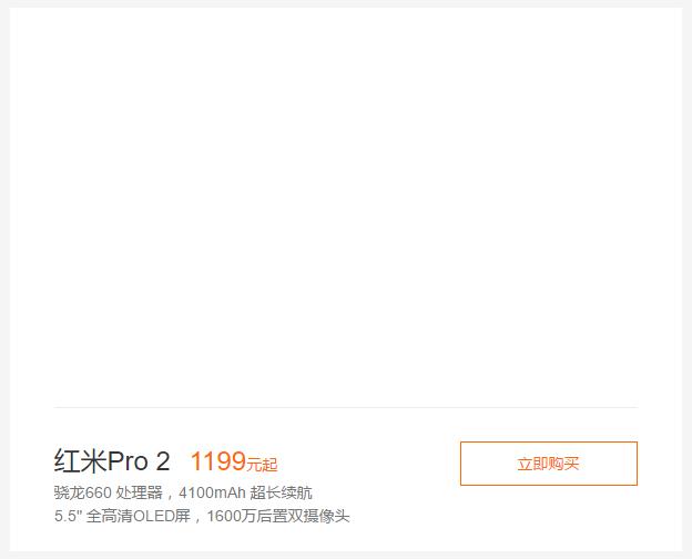 Информация о Redmi Pro 2 появилась на официальном сайте Xiaomi