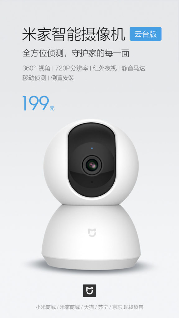 Xiaomi представила умную камеру и умную потолочную лампу