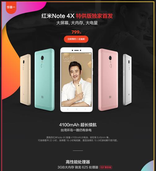 Грядет еще одна версия Xiaomi Redmi Note 4X