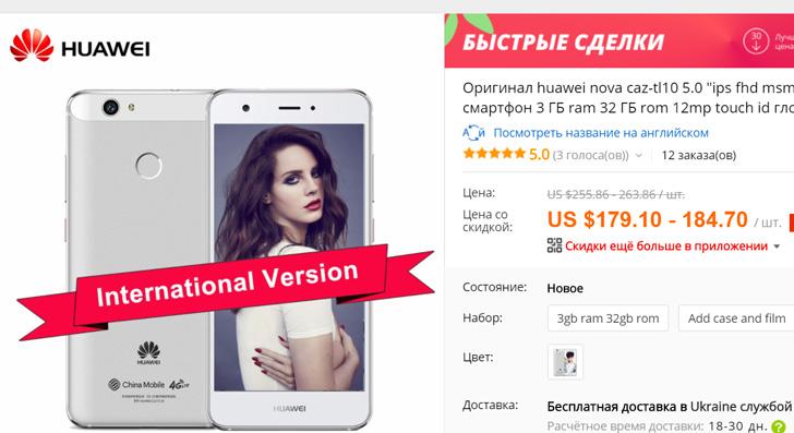 Цена дня: Huawei Nova за 176.54$