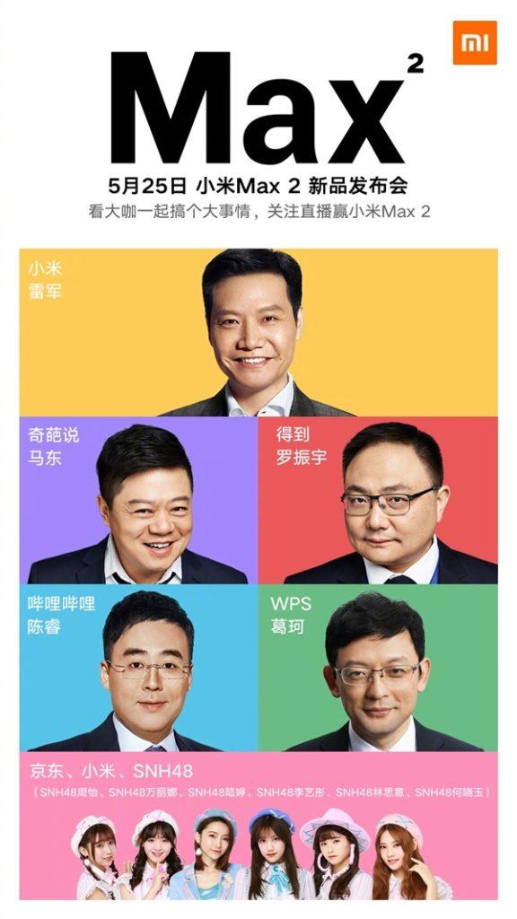 Официальный анонс Xiaomi Mi Max 2 состоится 25 мая
