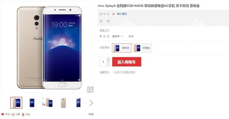 Выпущена упрощенная версия флагманского Vivo XPlay 6