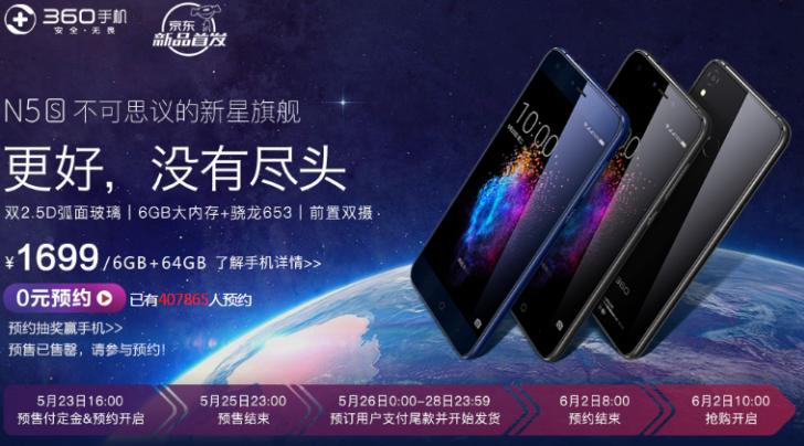 Смартфон 360 N5S заинтересовал сотни тысяч китайцев