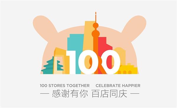 Xiaomi открыла 100-й магазин Mi Store в Китае