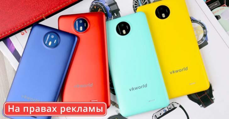 Интересные цены: VKworld F2 всего за $59,99, a VKworld Stone V3 за $19.99