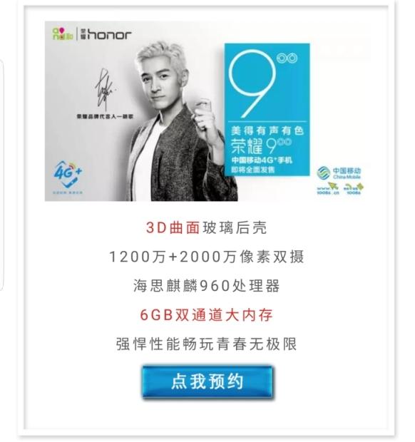 Часть характеристик Huawei Honor 9 опубликована как промо-изображение
