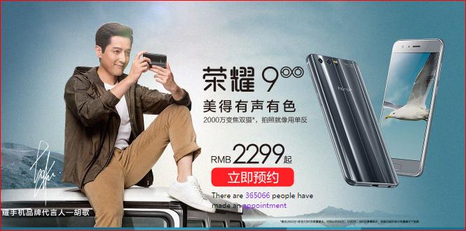 Несколько миллионов китайцев хотят купить Huawei Honor 9