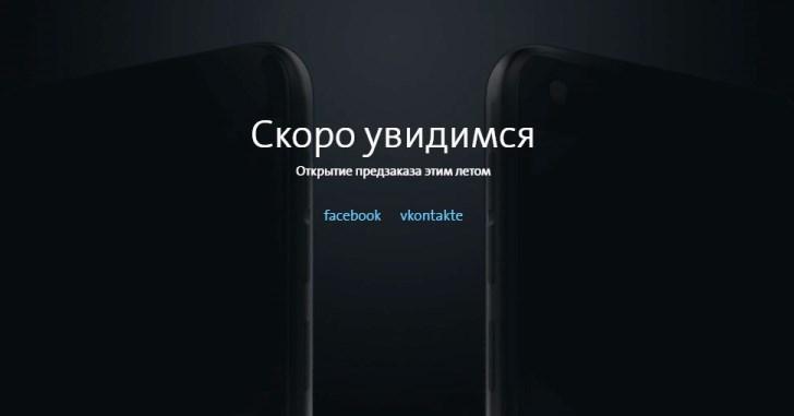 Yotaphone 3 будет выпущен в двух версиях
